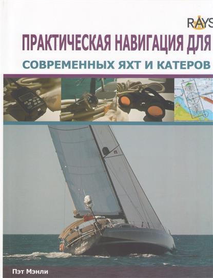 Мэнли П. Практическая навигация для современных яхт и катеров акустика для катеров и яхт alpine spr m700 серебро