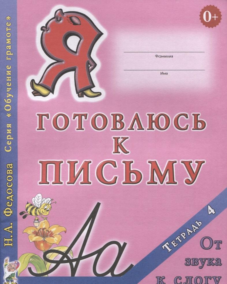 Федосова Н. Я готовлюсь к письму. Тетрадь 4. От звука к слогу