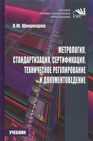 Метрология, стандартизация, сертификация, техническое регулирование и документоведение. Учебник