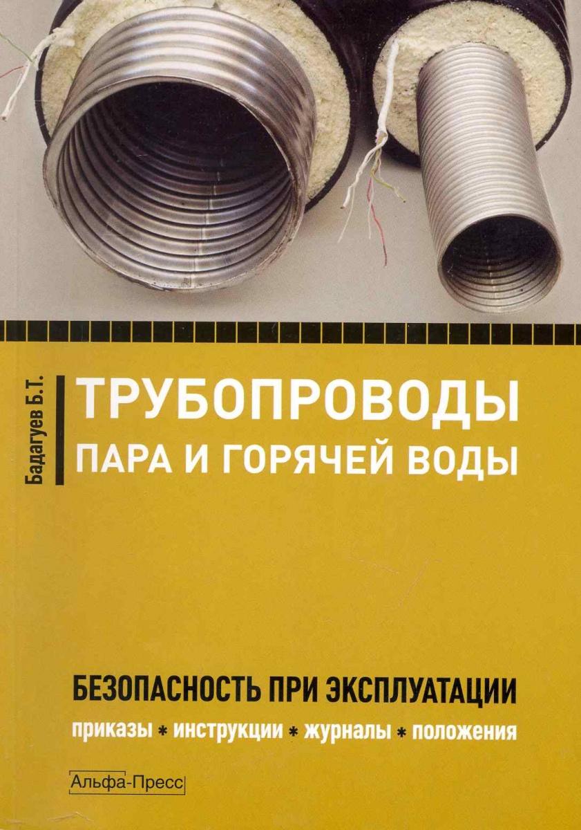 Бадагуев Б. Трубопроводы пара и горячей воды Безопасность при эксплуатации…