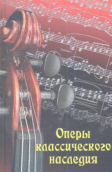 Оперы классического наследия
