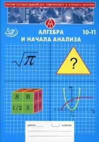 Сборник тестовых заданий Алгебра и начала анализа 10-11 кл.