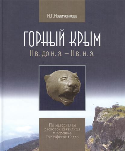Горный Крым: II в. до н. э. - II в. н. э. По материалам раскопок святилища у перевала Гурзуфское Седло. Монография