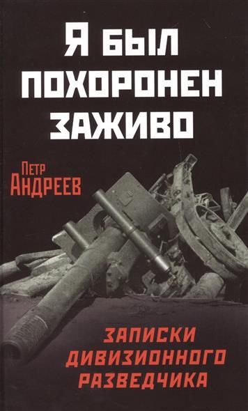 Андреева П. Я был похоронен заживо. Записки дивизионного разведчика