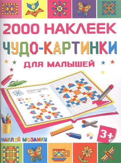 Глотова В., Рахманов А. (худ.) 2000 наклеек. Чудо-картинки для малышей глотова м д 2000наклеекмозаика разноцветная мозаика для малышей