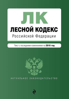 Лесной кодекс Российской Федерации. Текст с последними изменениями на 2018 год
