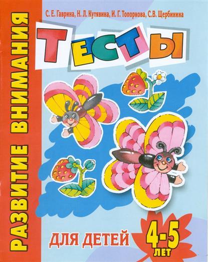 Развитие внимания Тесты для детей 4-5 лет