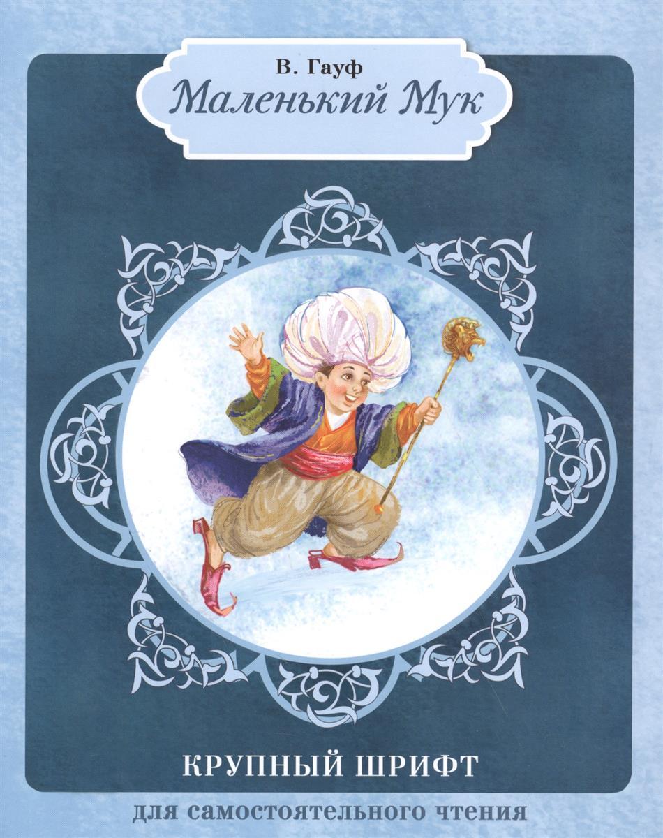 Гауф В. Маленький Мук