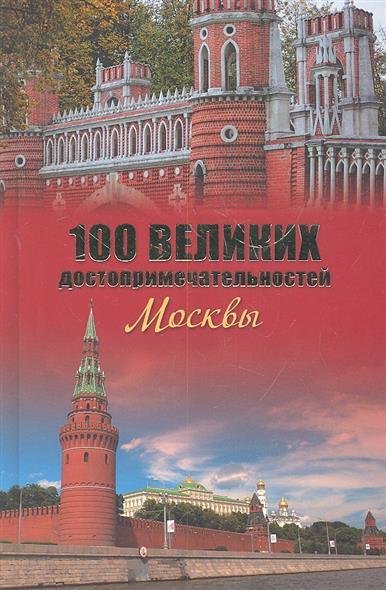 Сто великих достопримечательностей Москвы