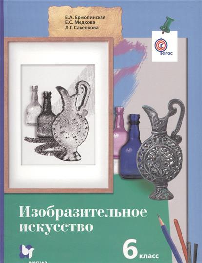 Изобразительное искусство. 6 класс. Учебник для учащихся общеобразовательных организаций