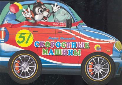 Манакова М.: КВ Скоростные машины
