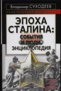 Эпоха Сталина События и люди Энциклопедия