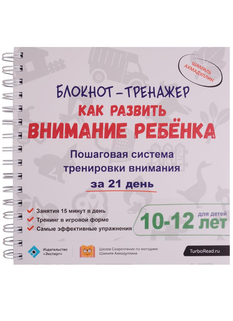 Блокнот-тренажер. Как развить внимание ребенка. Пошаговая система тренировки внимания за 21 день + Методическое пособие для родителей. Для детей 10-12 лет (комплект из 2 книг)