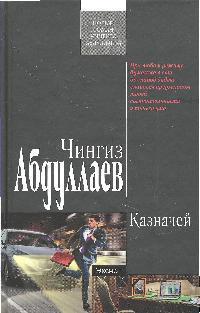 Абдуллаев Ч. Казначей абдуллаев ч третий вариант