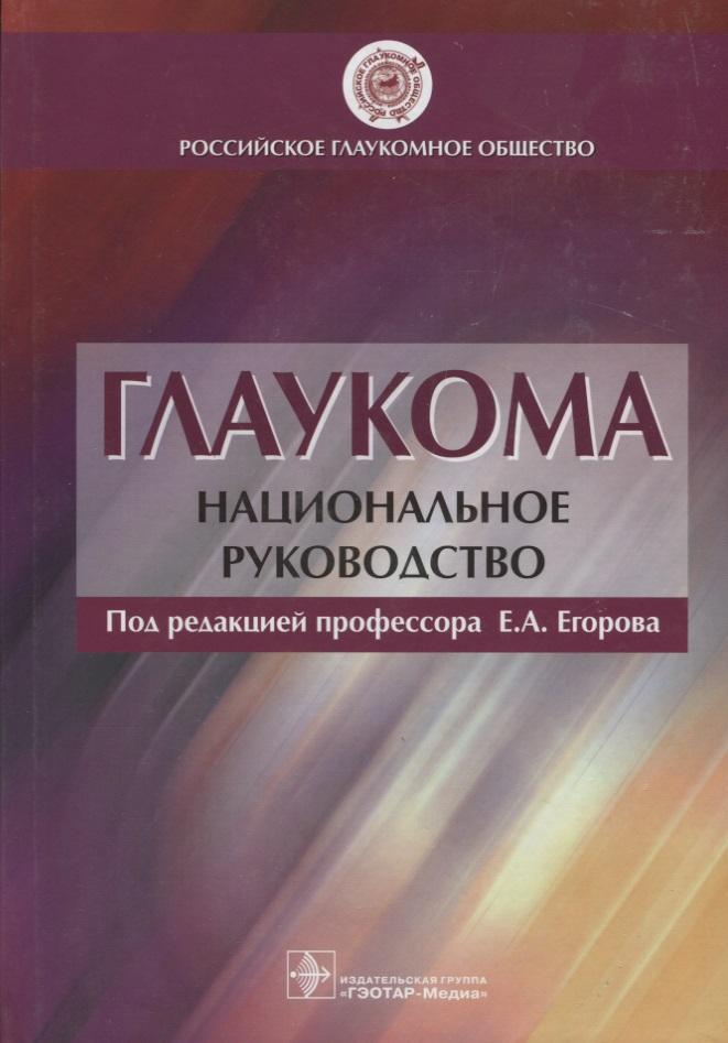 Егоров Е. (ред.) Глаукома. Национальное руководство цены