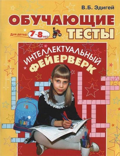 Обучающие тесты для детей 7-8 лет