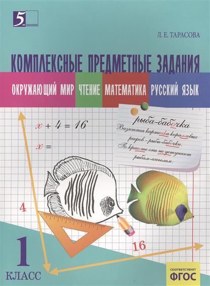 Комплексные предметные задания. Окружающий мир, чтение, математика, русский язык. 1 класс (ФГОС)