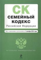Семейный кодекс Российской Федерации. Текст с изменениями и дополнениями на 1 октября 2014 года