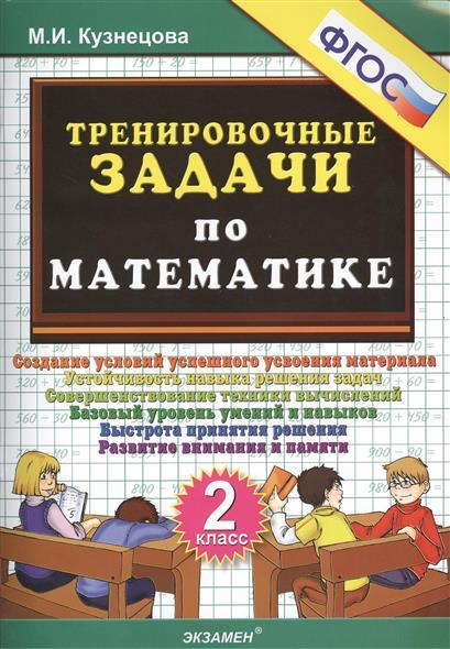 Тренировочные задачи по математике. 2 класс. Создание условий успешного усвоения материала