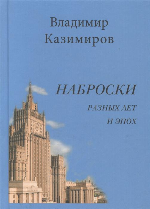 все цены на Казимиров В. Наброски разных лет и эпох. Стихотворения онлайн