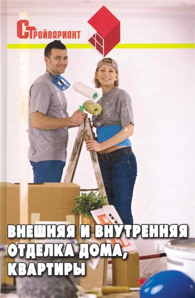 Пивоварова М. Внешняя и внутренняя отделка дома квартиры
