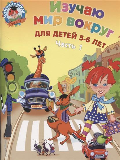 Егупова В. Изучаю мир вокруг Для детей 5-6 лет т.1/2тт изучаю мир вокруг для детей 6 7 лет