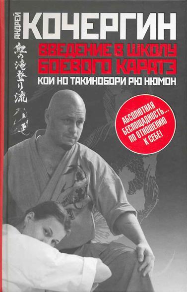 Кочергин А. Введение в школу боевого каратэ