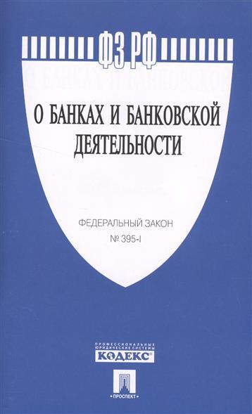 О банках и банковской деятельности. Федеральный закон № 395-I