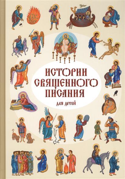 Истори Священного Писания для детей истори одной девушки