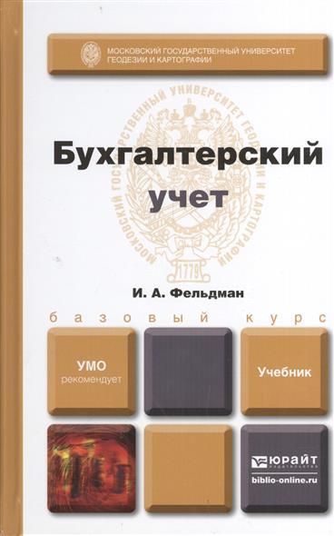 Фельдман И. Бухгалтерский учет. Учебник для вузов наталья фельдман аудиоэкскурсия булгаковская москва