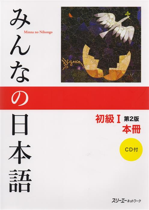 2 Edition Minna no Nihongo Shokyu I Kanji-kana version - Main Textbook&CD/ Минна но Нихонго I. Основной учебник (+CD)