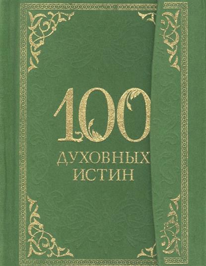 Книга 100 духовных истин. Богословский А.