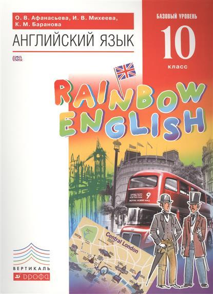 Английский язык Rainbow English. Учебник. 10 класс. Базовый уровень. 2-е издание, стереотипное (+CD)