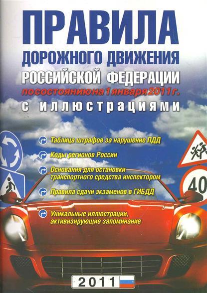 ПДД РФ с илл.