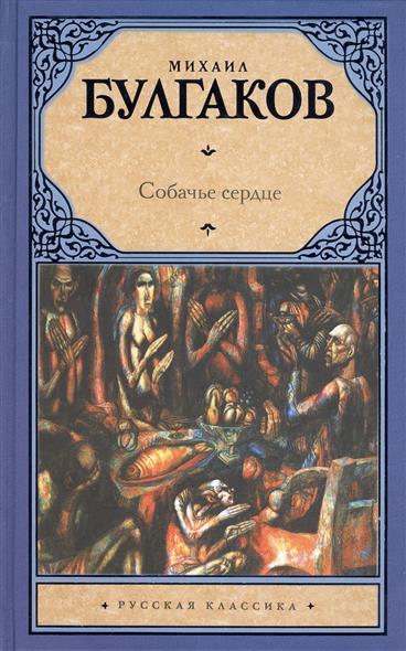 Булгаков М. Собачье сердце. Роман ISBN: 9785170846924 собачье сердце премьера