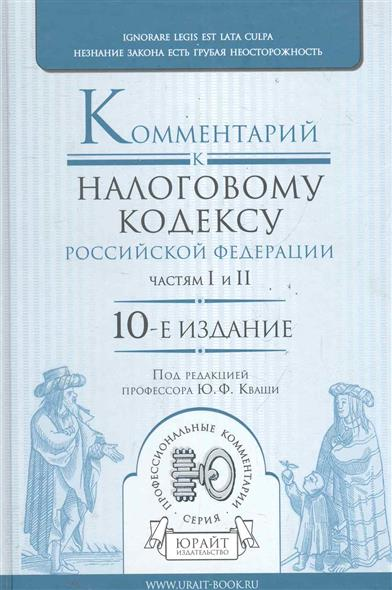 Кваша Ю. (ред.) Комм. к Налоговому кодексу РФ ч.1,2 цена