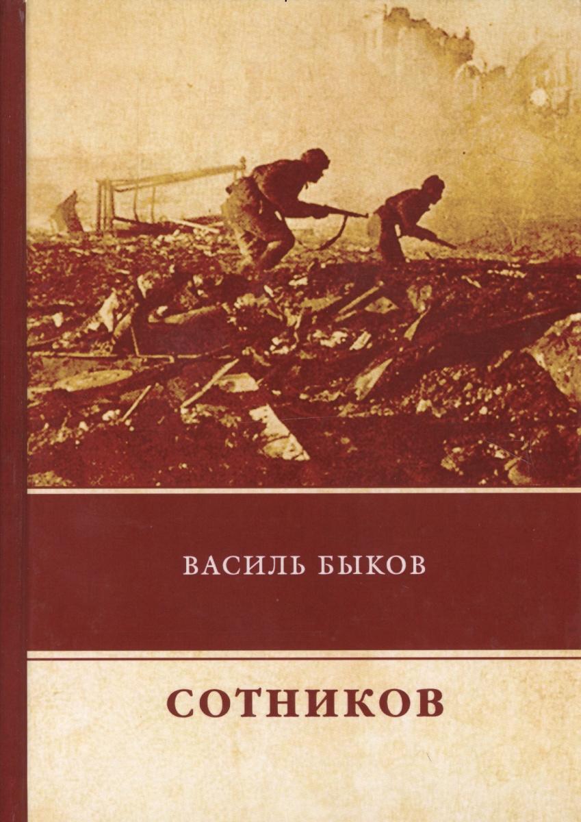 где купить Быков В. Сотников ISBN: 9785446730469 дешево