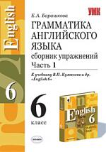 Грамматика англ. языка 6 кл Сб. упр. ч.1