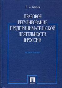 Белых В. Правовое регулирование предпринимательской деятельности в России