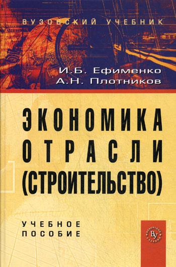 Ефименко И., Плотников А. Экономика отрасли