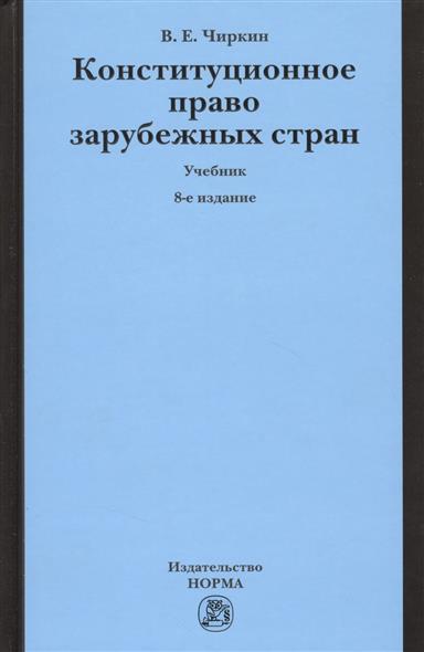 Конституционное право зарубежных стран. Учебник. 8-е издание, переработанное и дополненное