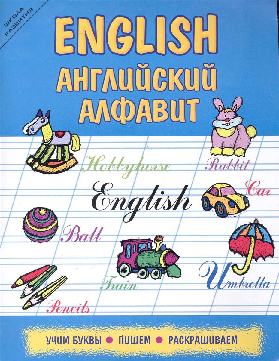 English Английский алфавит Учим буквы пишем раскрашиваем учим английский за 5 минут 280 мини уроков