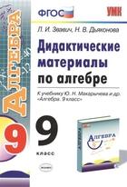 Дидактические материалы по алгебре. 9 класс. К учебнику Ю. Н. Макарычева и др.