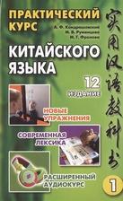 Практический курс китайского языка (комплект из 2 книг +CD)