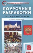 Поурочные разработки по обществознанию. 8 класс. (К УМК Боголюбова и др.)