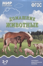Домашние животные. Наглядно-дидактическое пособие