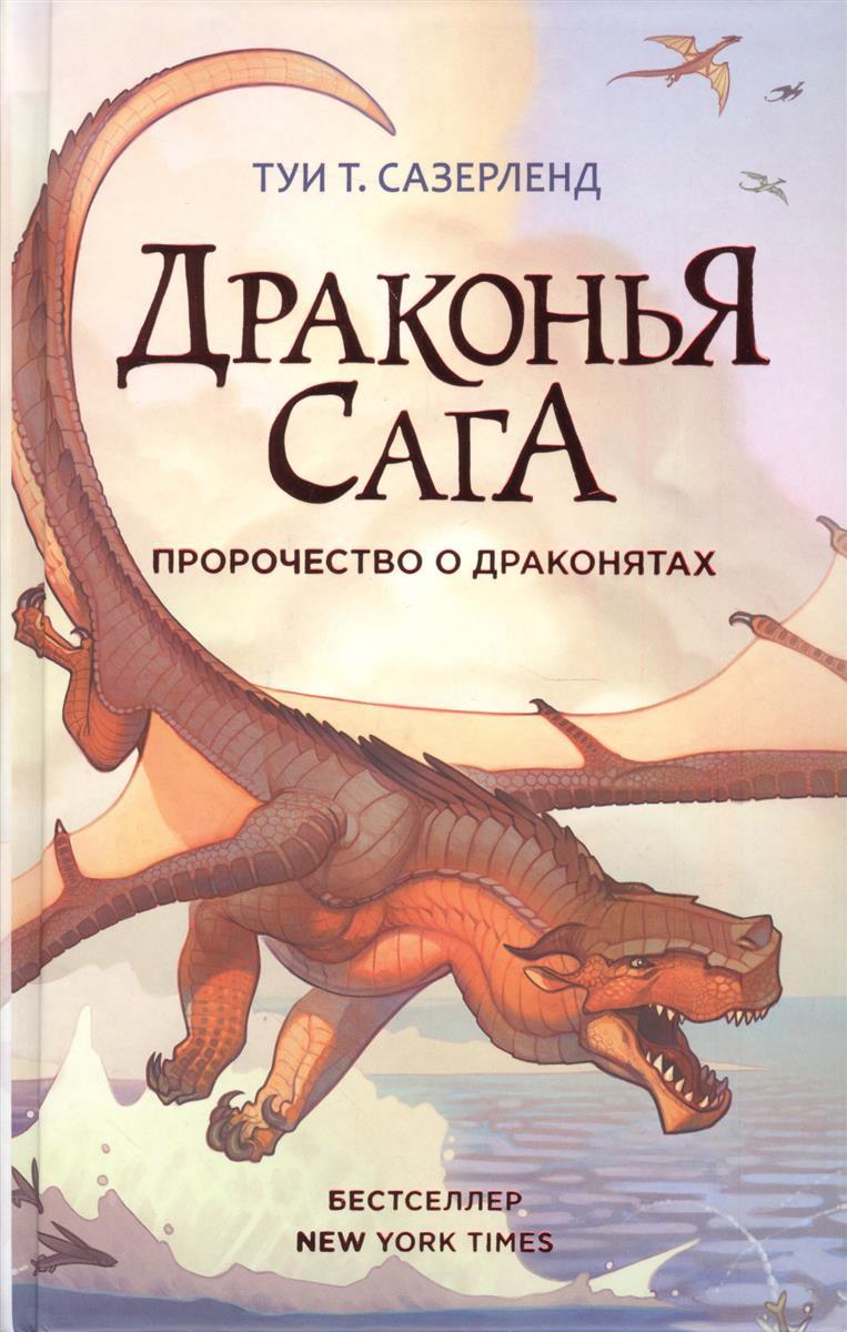 Сазерленд Т. Драконья сага: Пророчество о драконятах романовы сбывшееся пророчество