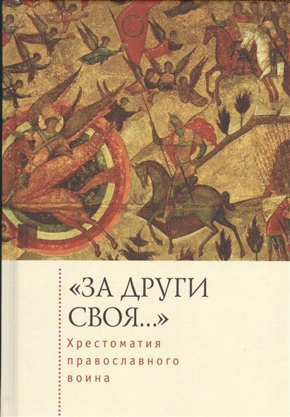 Зверев С., Голубева Е. (сост.) За други своя…. Хрестоматия православного воина