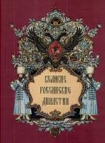 Петров П. (сост) Великие российские династии