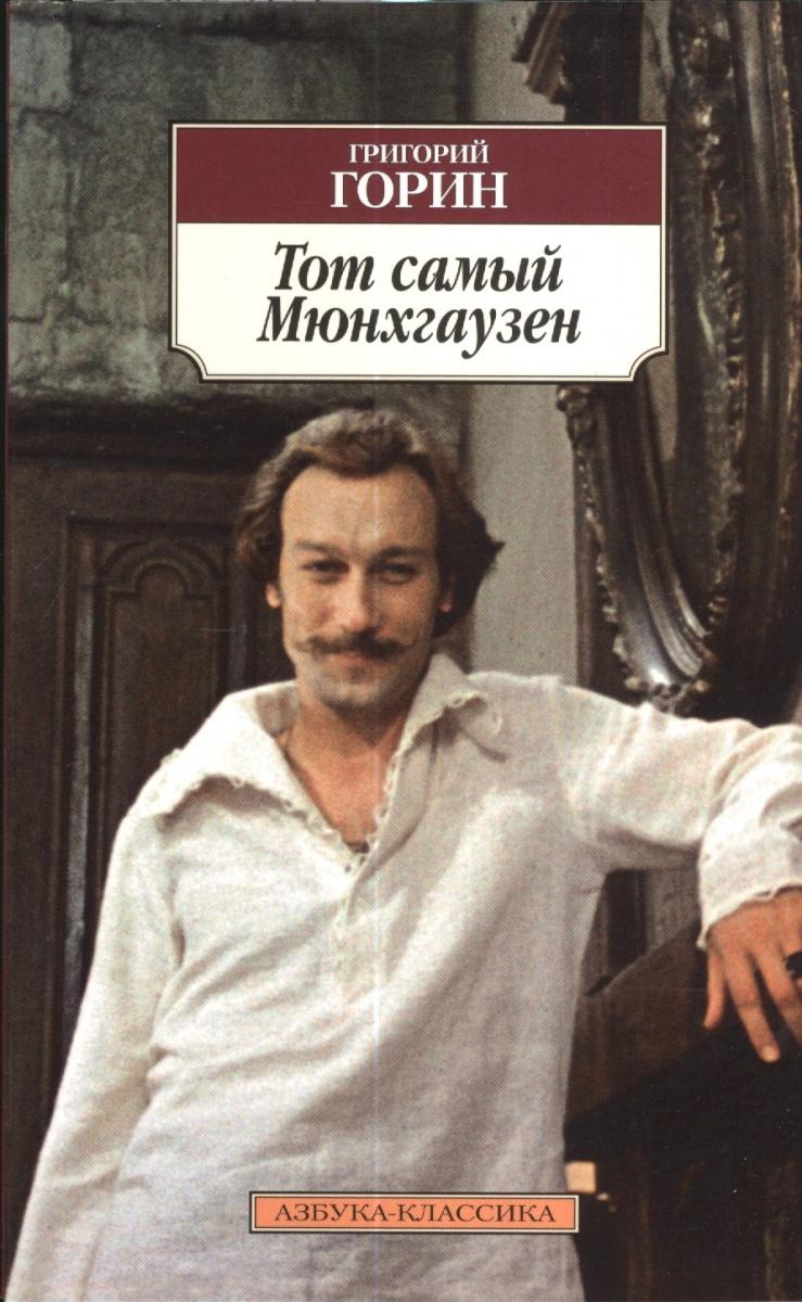 Горин Г. Тот самый Мюнхгаузен горин г и трехрублевая опера